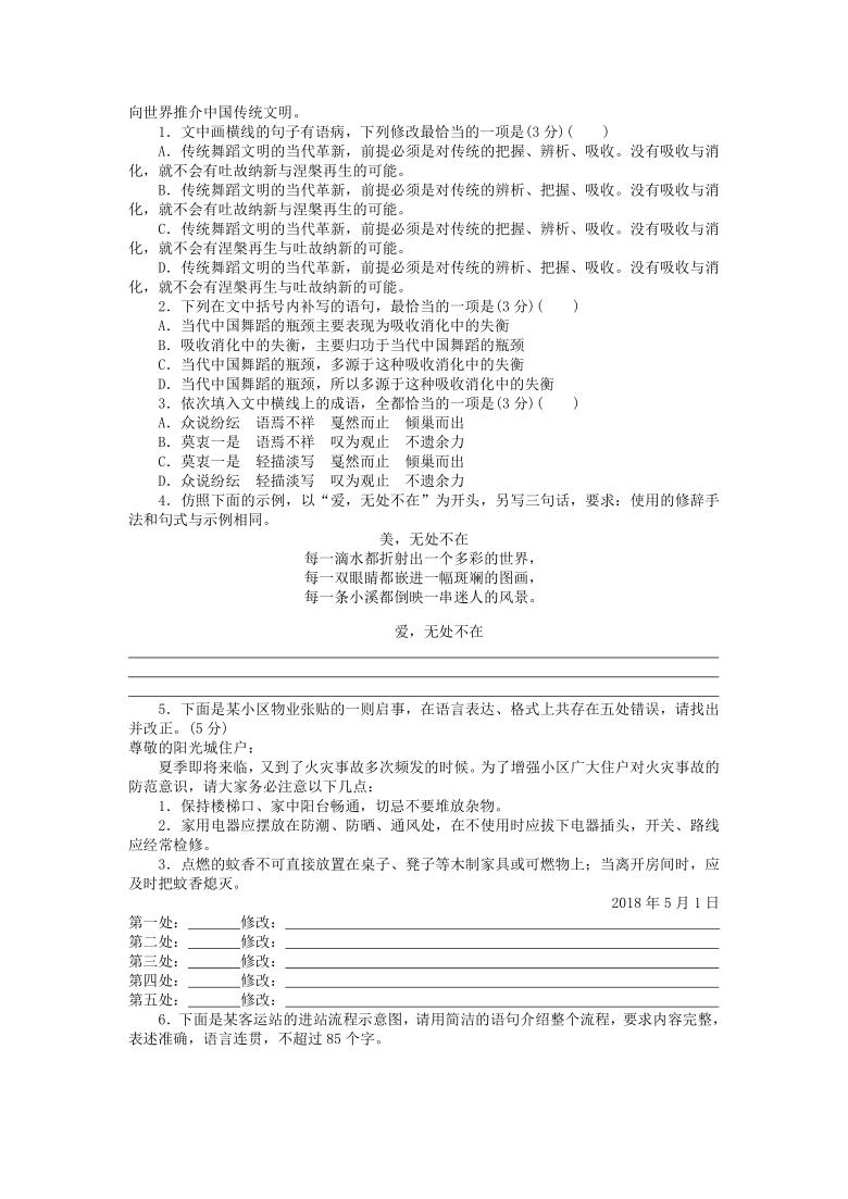 2021届高三语言文字运用新题型小练习12(全国通用)含答案