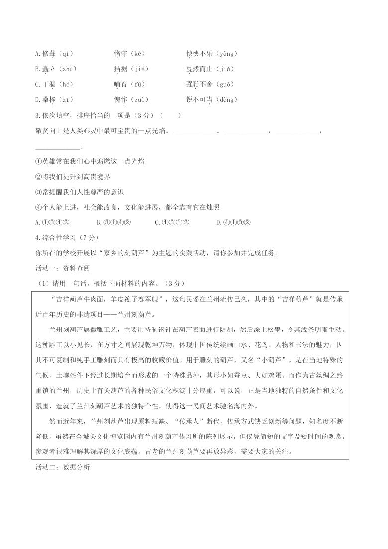 甘肃省兰州市2020年中考语文试卷(WORD解析版)