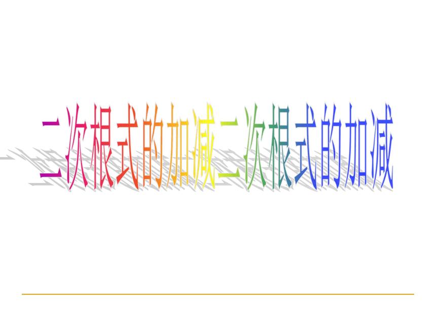 2020-2021学年人教版八年级数学下册16.3.1-二次根式的加减课件(共26张ppt)