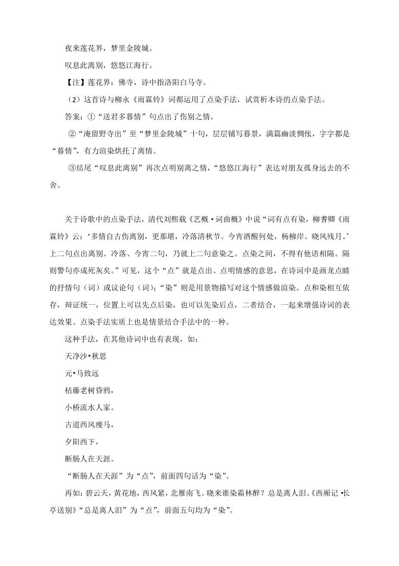 2021高考语文名师指津:古诗中的列锦、白描、点染、点面(附:例析)
