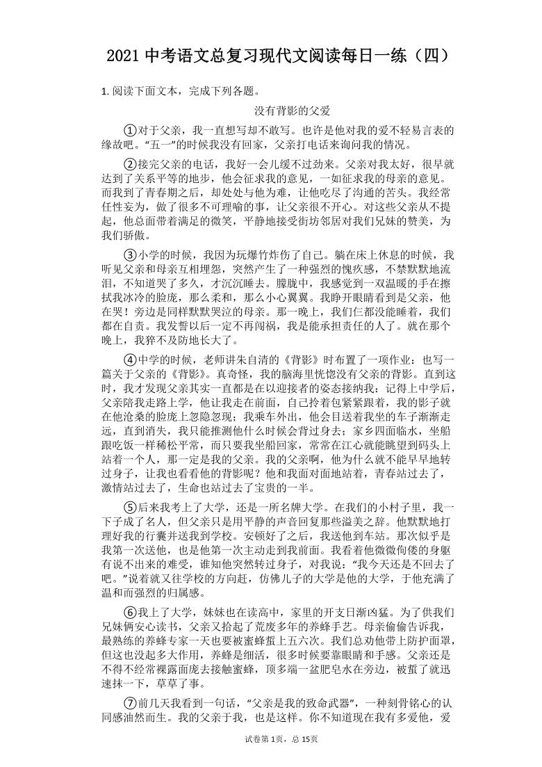 2021中考语文总复习现代文阅读每日一练(四)(含答案)