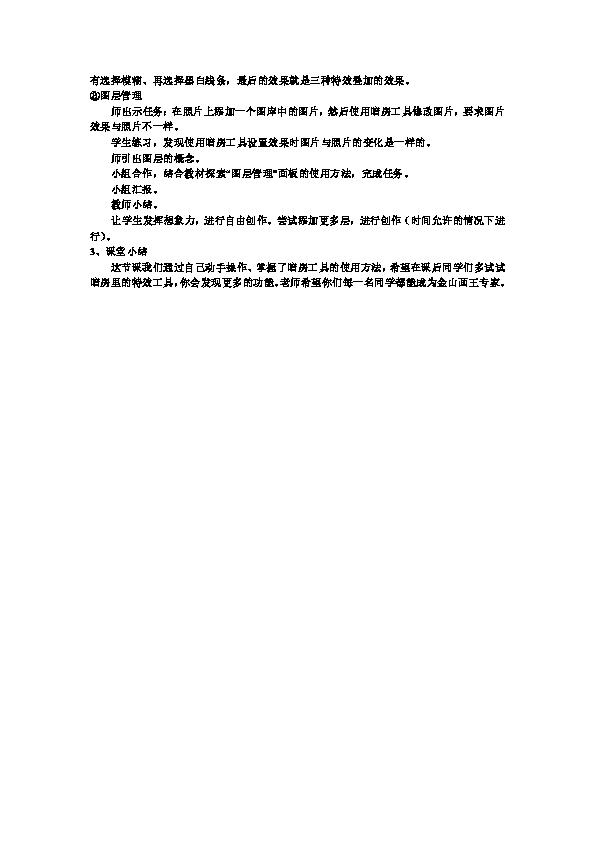 三年级上册信息技术教案-第14课 神秘的暗房 浙江摄影版(新)