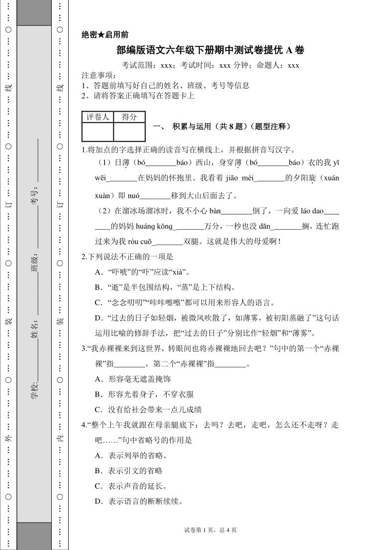 部编版六年级下册语文试题-期中测试卷提优A卷(图片版  含答案)
