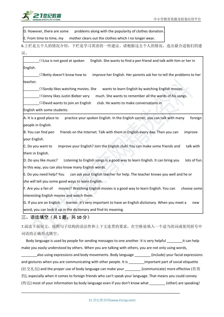 牛津版(深圳 广州)初中英语八年级下学期期中考试模拟试卷(2)(含解析)