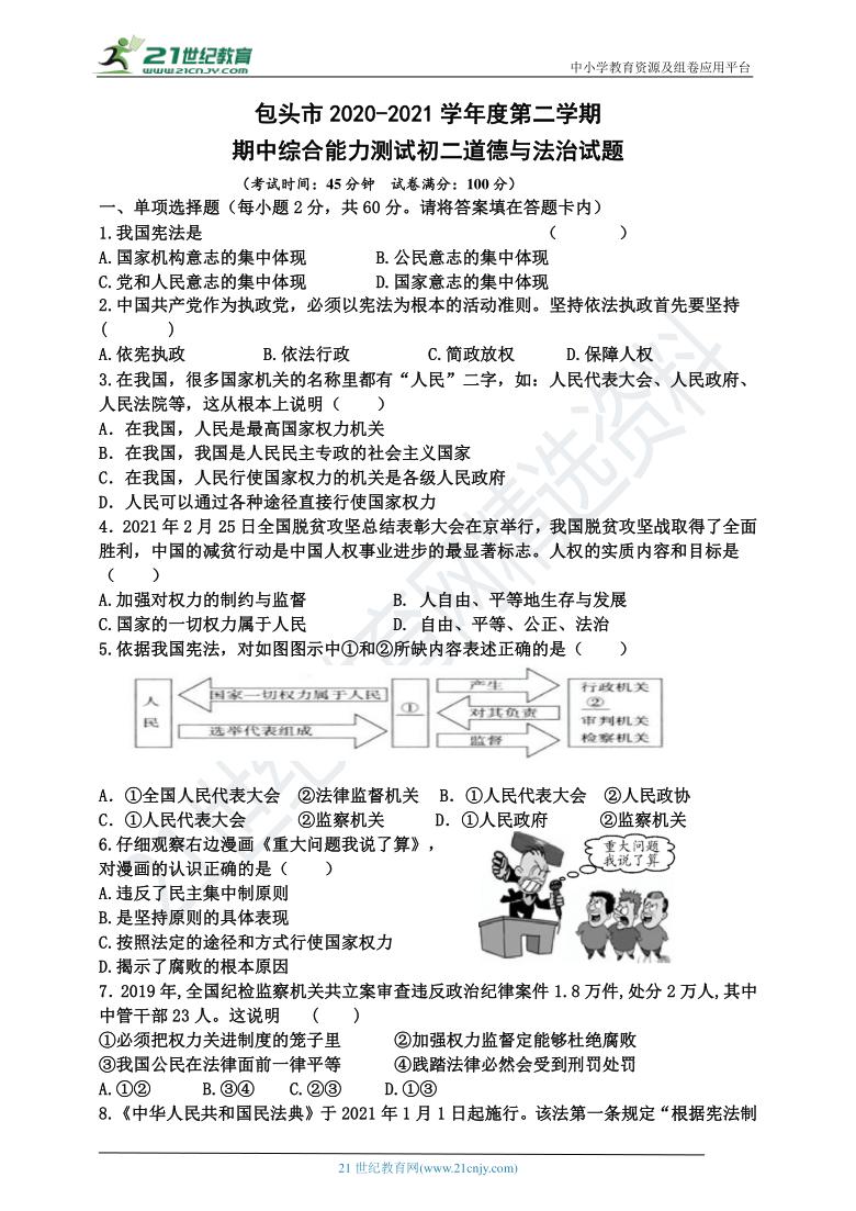 内蒙古包头市2020-2021学年度第二学期八下道德与法治期中试卷(word版,有答案)