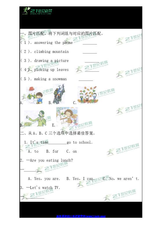 人教版小学英语五年级下册Unit 6 Work quietly随堂练习(含解析)