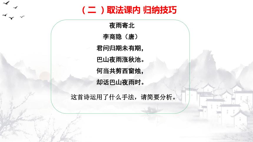 """2021中考语文二轮 古诗鉴赏之""""分析表达技巧"""" 课件(10张PPT)"""