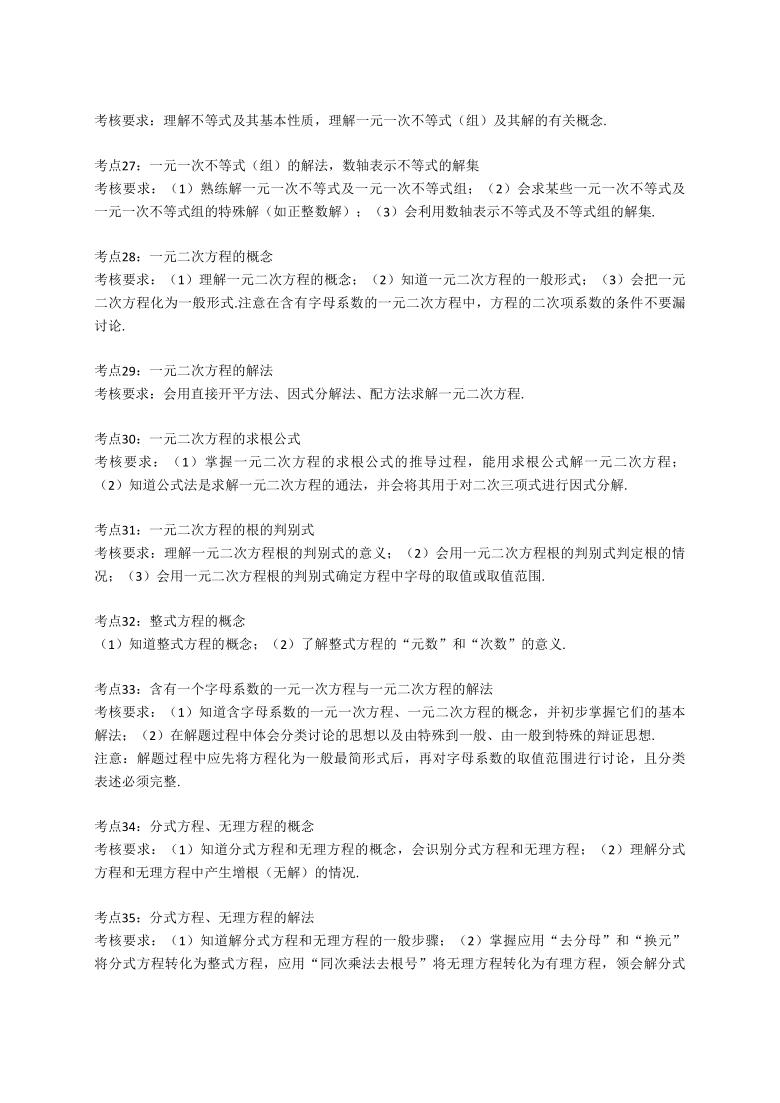 初中数学核心知识点(中考数学99个考点汇编)