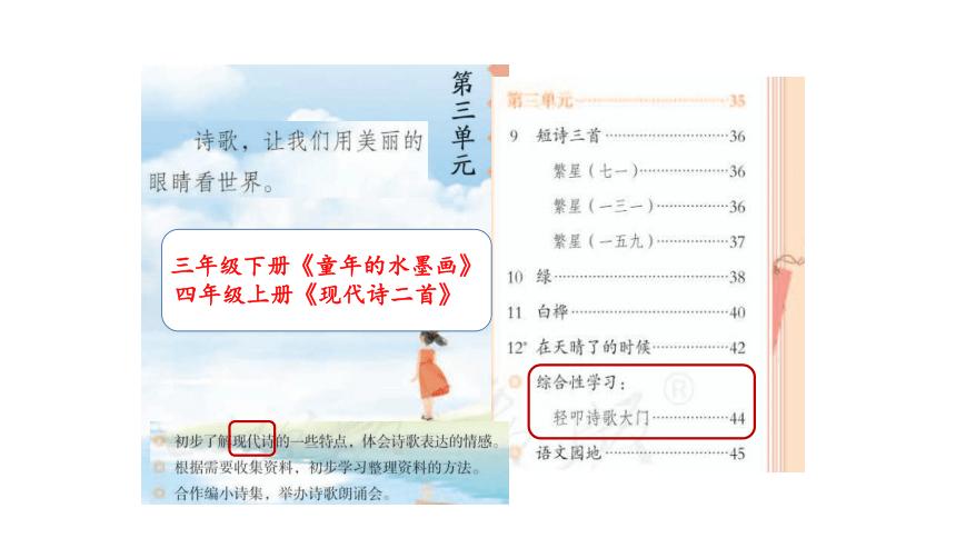 部编版四年级语文下册9.短诗三首    课件(57张ppt )