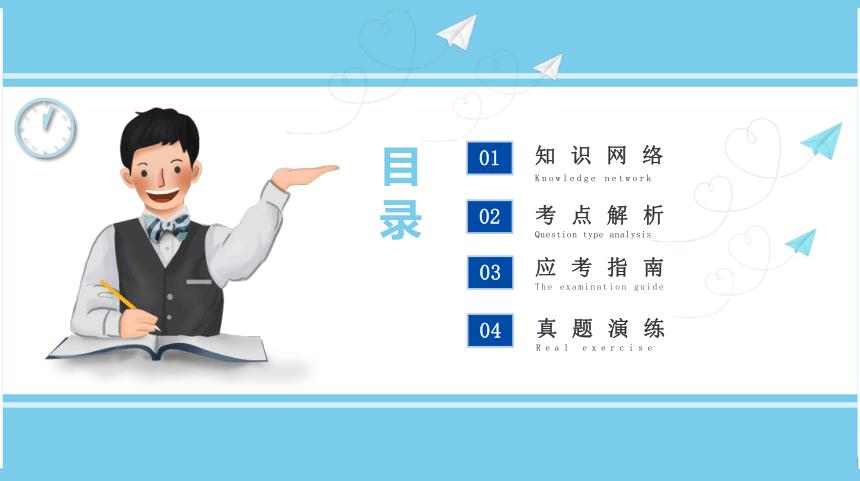 【考点解析与应考指南】2021中考语文专题复习课件专题十三 文言文阅读(92张PPT)