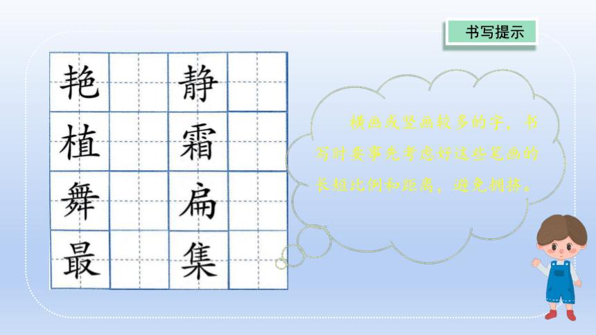 统编版三年级下册语文园地二   课件(25张)