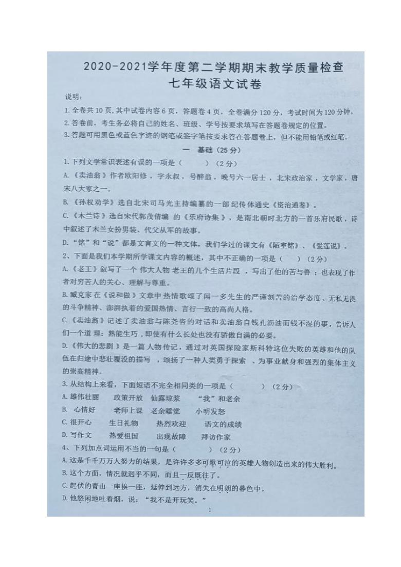 广东省惠州市惠东县2020-2021学年七年级下学期期末考试澳门葡京玩法试题(图片版,无答案)