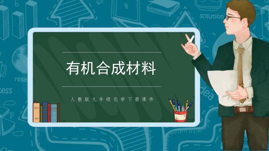 课题3 有机合成材料 课件(45张PPT)
