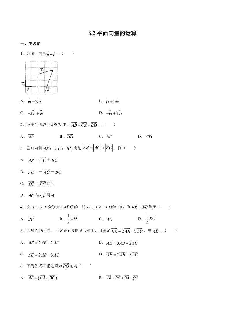 6.2平面向量的运算-【新教材】2020-2021学年人教A版(2019)高中数学必修第二册练习(Word含答案)