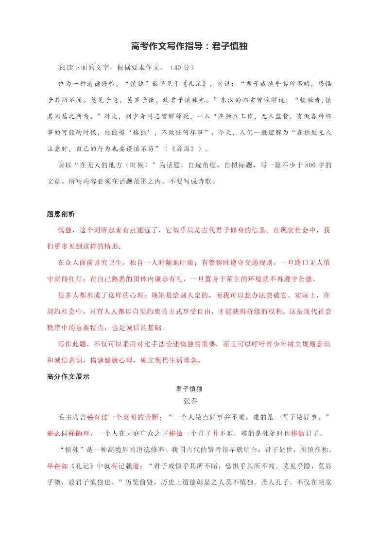 高考作文写作指导:君子慎独(附题意剖析及范文展示)