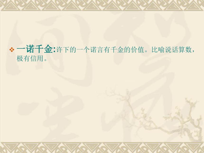 华中师大版二年级心理健康教育 6.说话算话 课件(29张PPT)