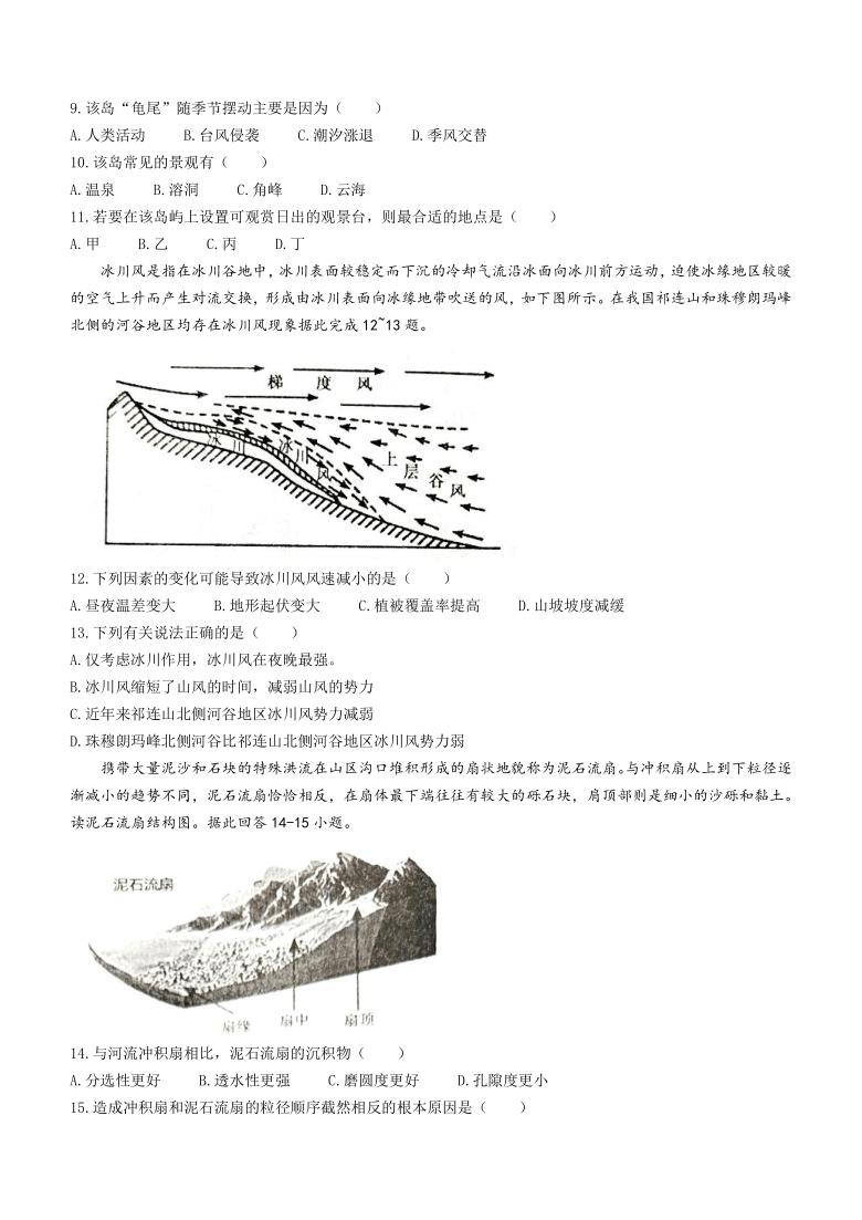 山东省青岛莱西市2020-2021学年高二下学期期末地理试题(Word版含答案)