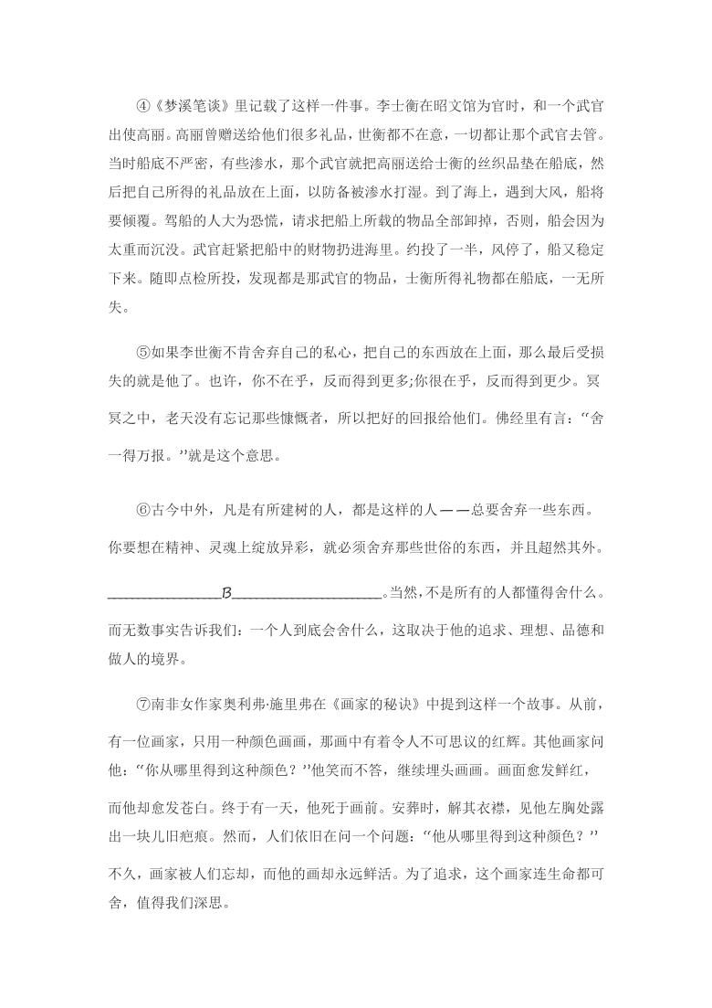 (新高考)2021届高考语文冲刺高分训练现代文阅读:议论文阅读 含解析