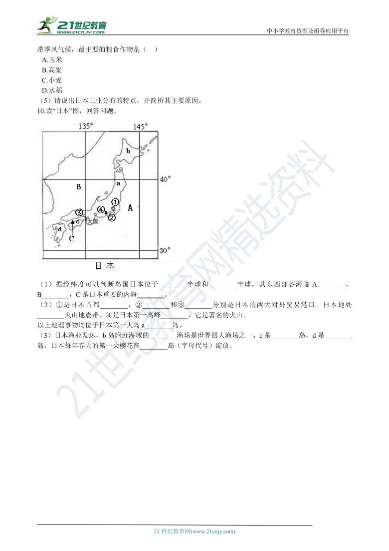 8.1日本 同步测试(含解析)