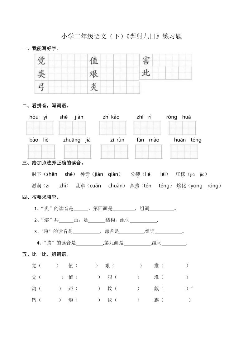 25.《羿射九日》练习题  (含答案)