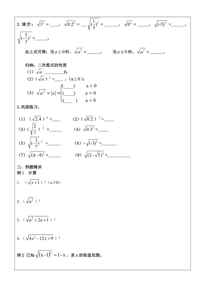 16.1.2二次根式-2020-2021学年人教版八年级数学下册导学案(表格式 含答案)