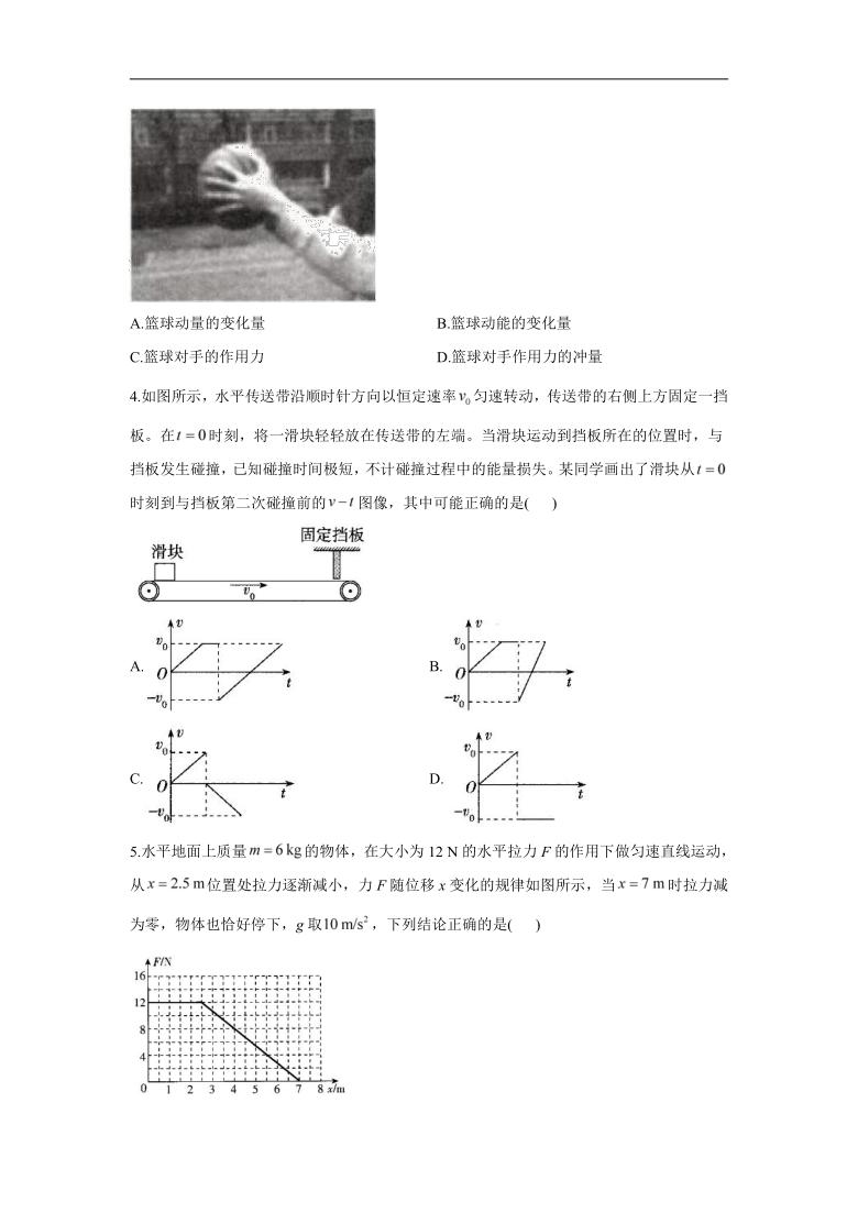 2021届高考物理二轮复习常考题型大通关(新高考)(七)动量及其守恒定律