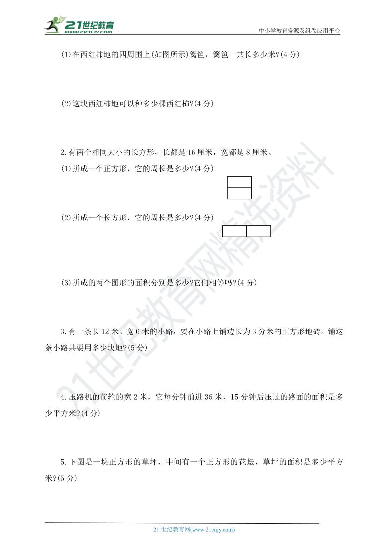 人教版数学三下   专题过关检测卷三(含答案)