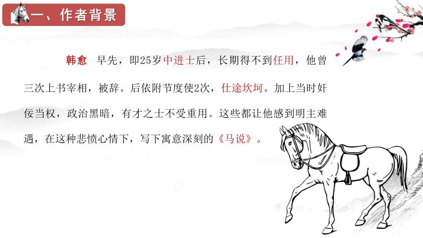 23 马说 课件(共21张PPT)