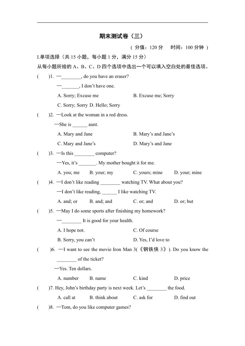 新目标2021-2022学年七年级上学期英语期末测试卷三(含答案)