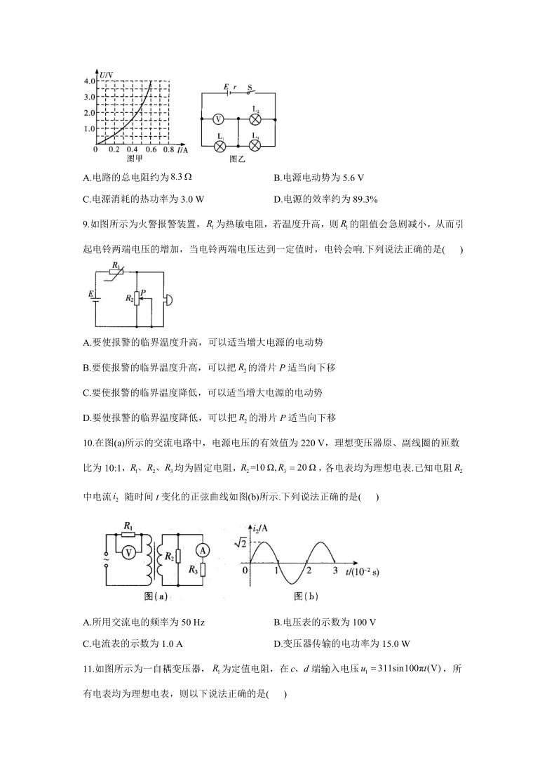 2021届高考物理二轮复习常考题型大通关(新高考)(十一)恒定电流和交变电流