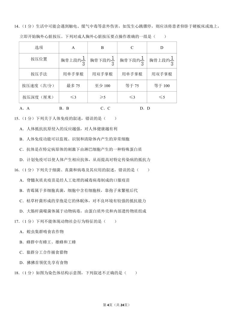 2020年山东省淄博市中考生物试卷(Word版含答案)