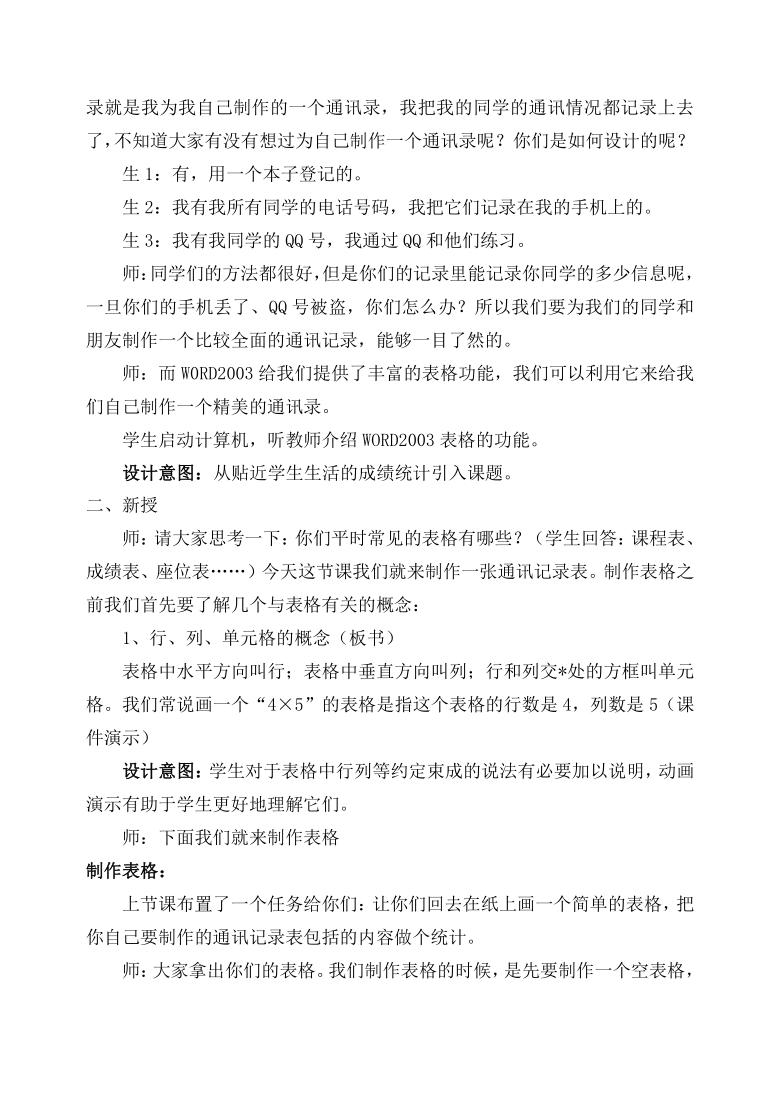 光明日报版七年级全册信息技术 4.5表格制作 教案