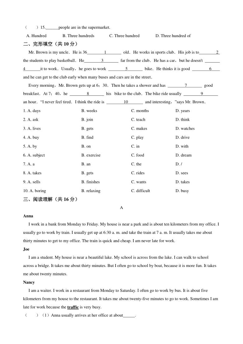 人教新目标版英语七年级下Unit 3 How do you get to school?单元期末复习测试卷(含答案无听力部分)