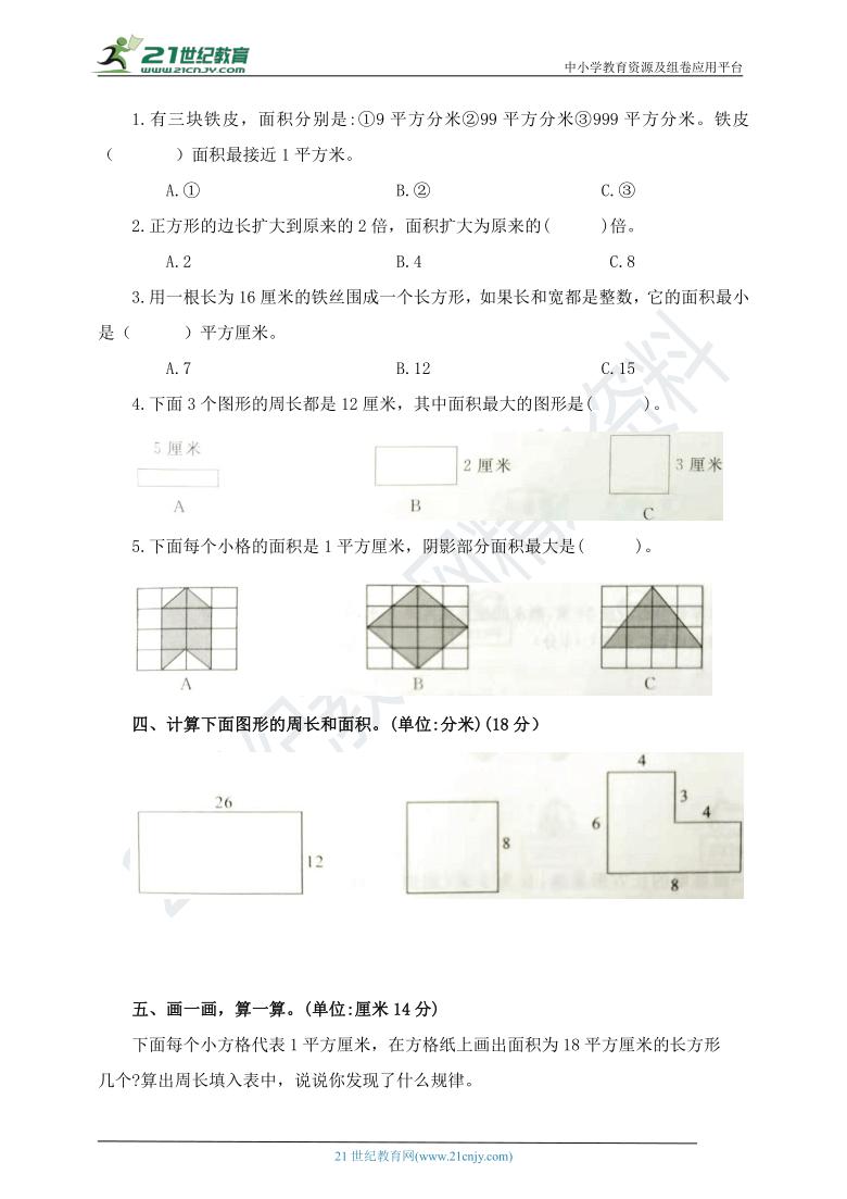 人教版数学三下 第五单元过关检测卷(含答案)
