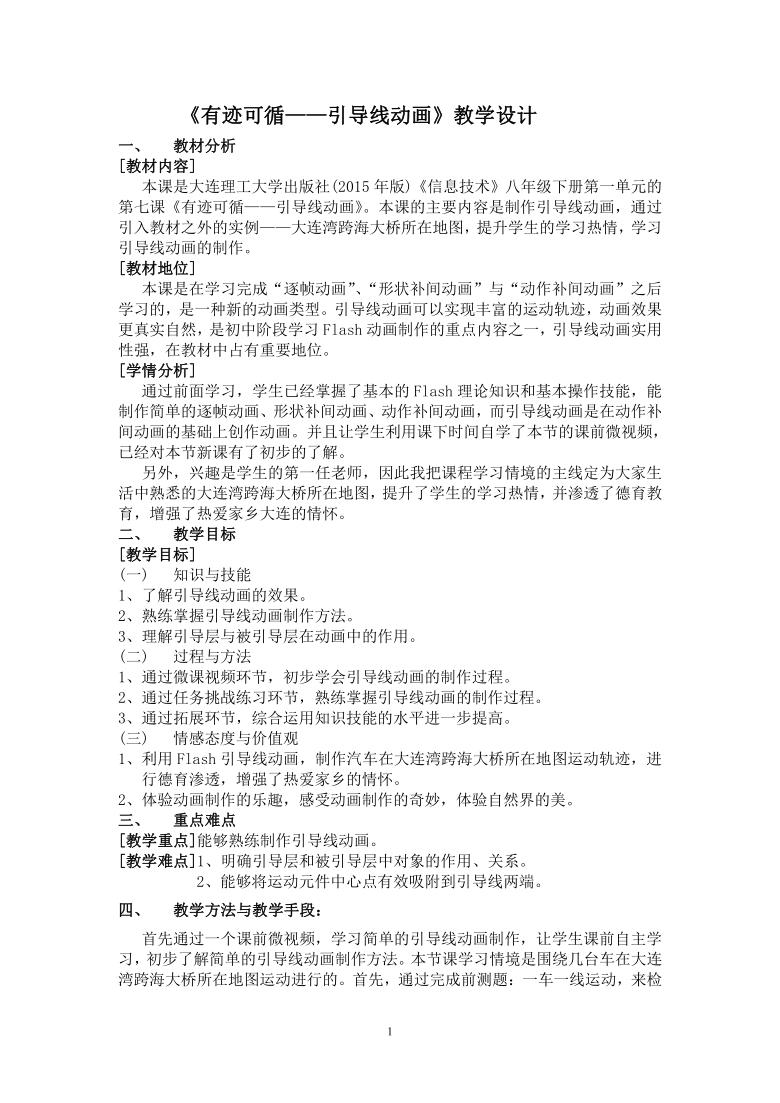大连版(2015)八年级下册信息技术 7.有迹可循--引导线动画  教案