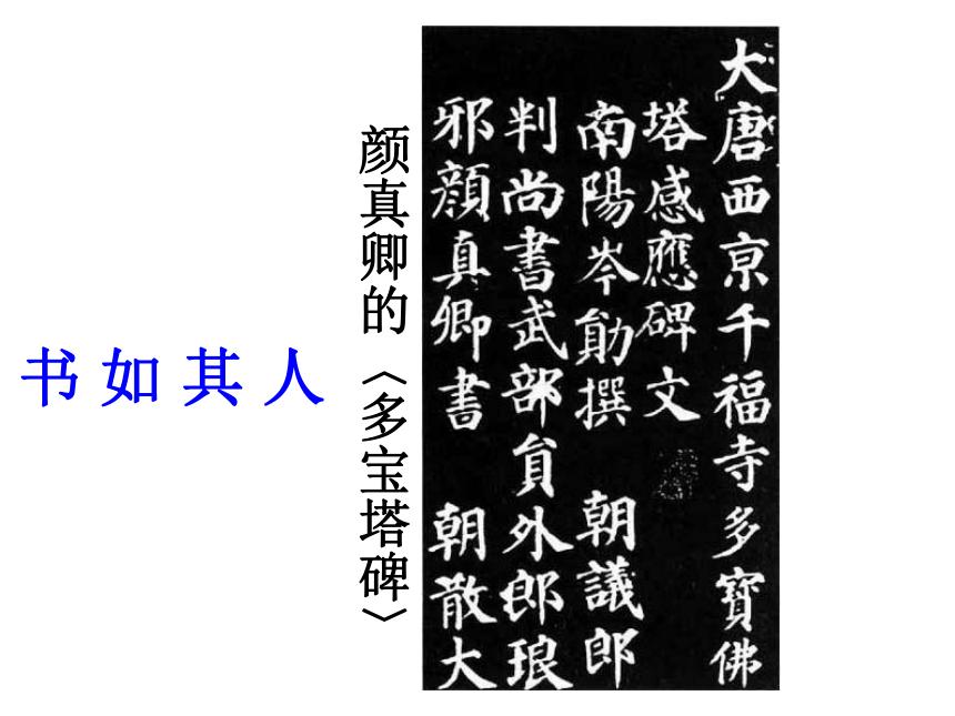 (中职)人教版中国历史全一册 4.5 五彩缤纷的艺术 课件(38张PPT)