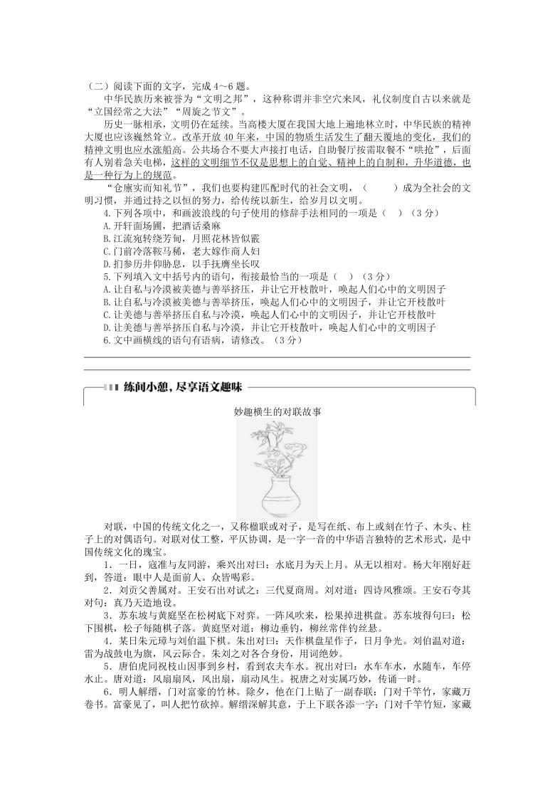 2021届高三语言文字运用新题型小练习28(全国通用)含答案