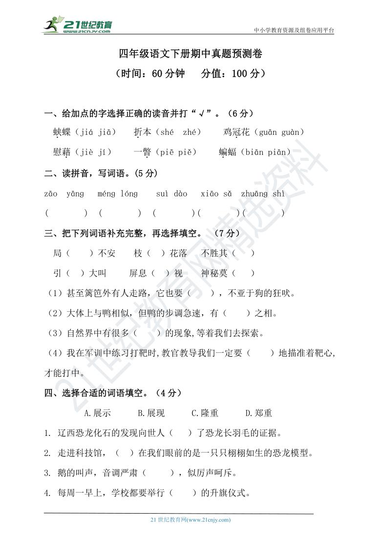 人教统编版四年级下册语文试题-期中真题预测卷(含答案)