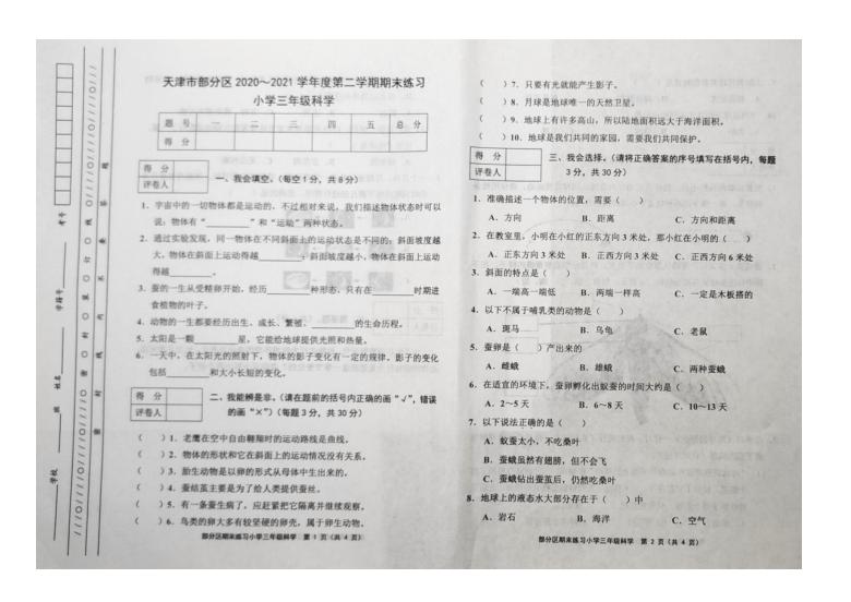 天津市部分区2020-2021学年第二学期三年级科学期末考试(图片版,含答案)
