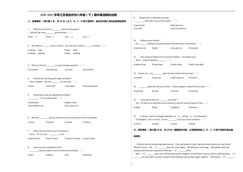 2020-2021学年江苏省徐州市八年级(下)期中英语模拟试卷(含答案解析无听力部分)