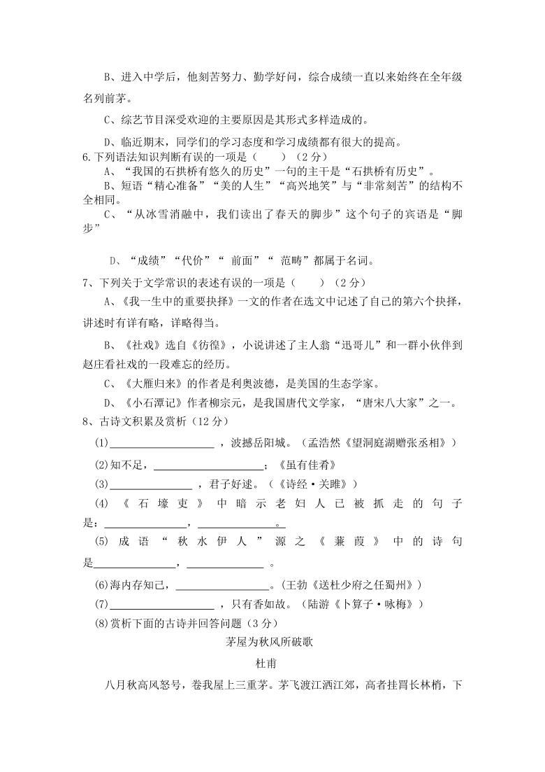 黑龙江省绥化市青冈县(五四学制)2020-2021学年八年级下学期期末考试语文试题(含答案)