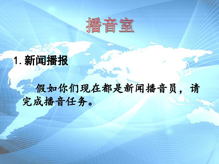 1 消息二则 人民解放军百万大军横渡长江 课件(25张PPT)