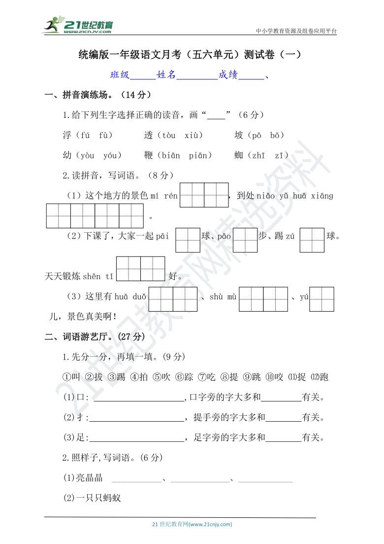 统编版一年级下册语文第二次月考(五六单元)测试卷(一)(含答案)