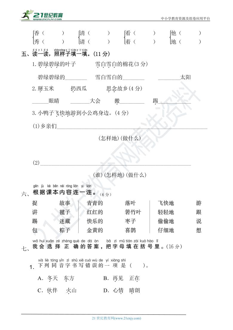 人教统编版一年级语文下册 名校精选精练 期中高分冲刺提优卷(一)(含答案)