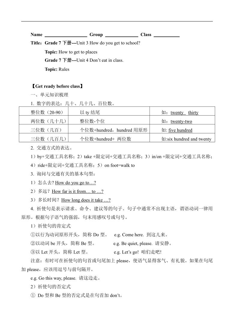 2020-2021学年 人教版英语 七年级下册  Unit 3-4  复习练习(含答案)