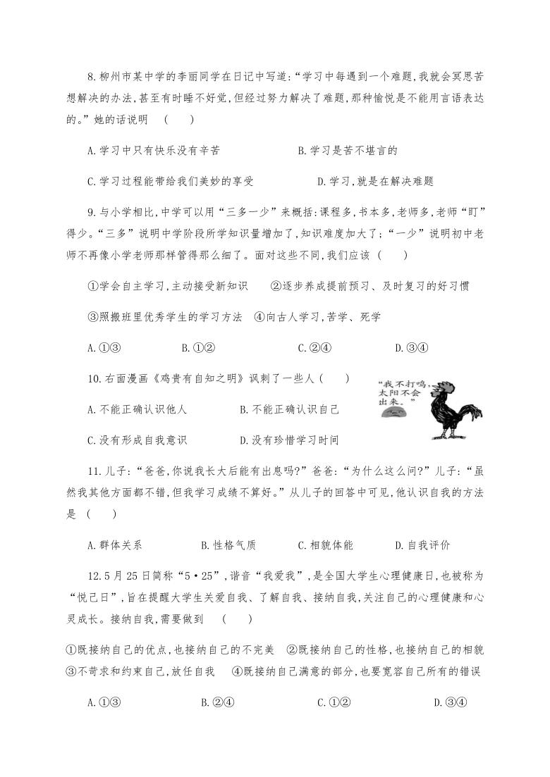 广西南丹县八圩瑶族乡初级中学2020-2021学年第一学期七年级道德与法治第一次月考试题(word版,无答案)