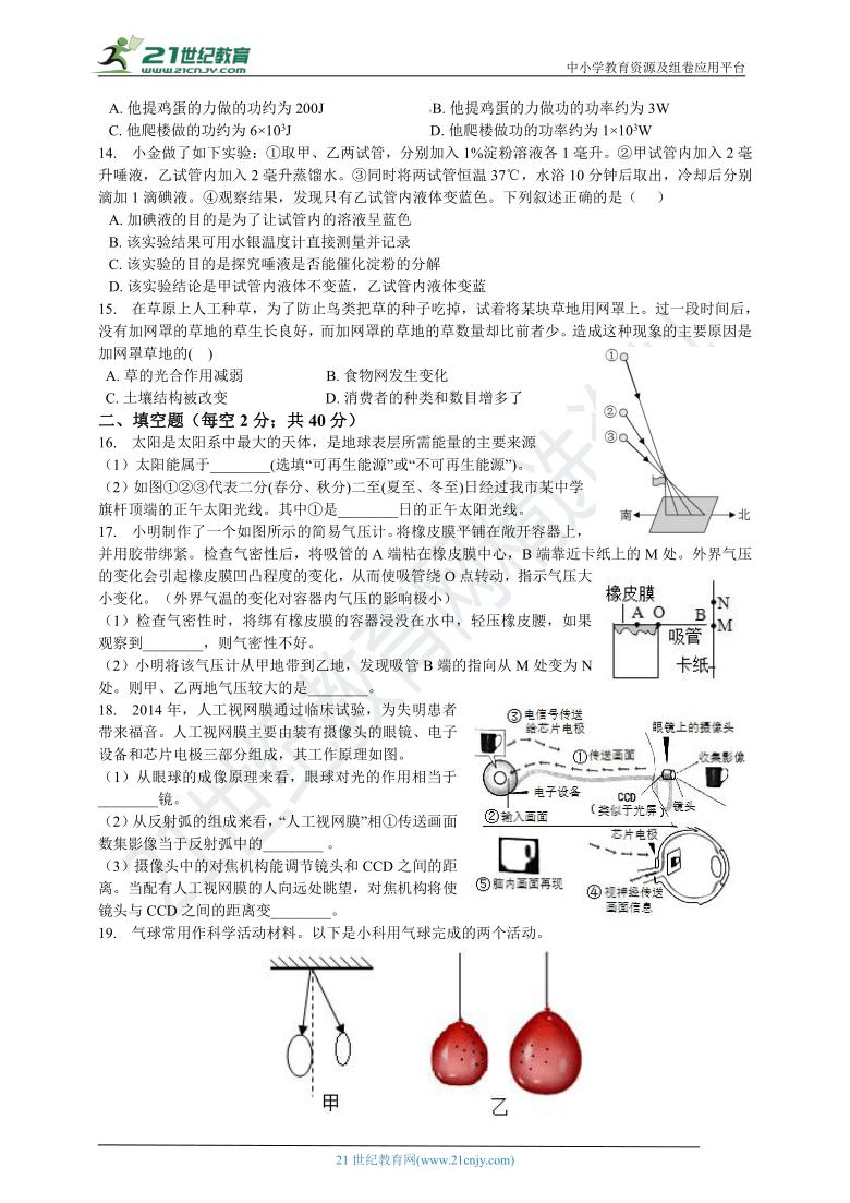 2021年浙教版科学中考模拟卷 含解析(适用绍兴、台州)