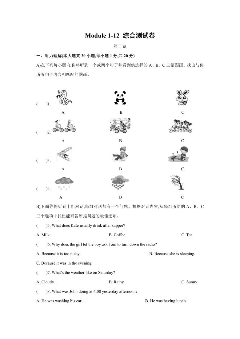 2021—2022学年外研版八年级英语上册Module 1-12综合测试卷(含答案+听力原文)