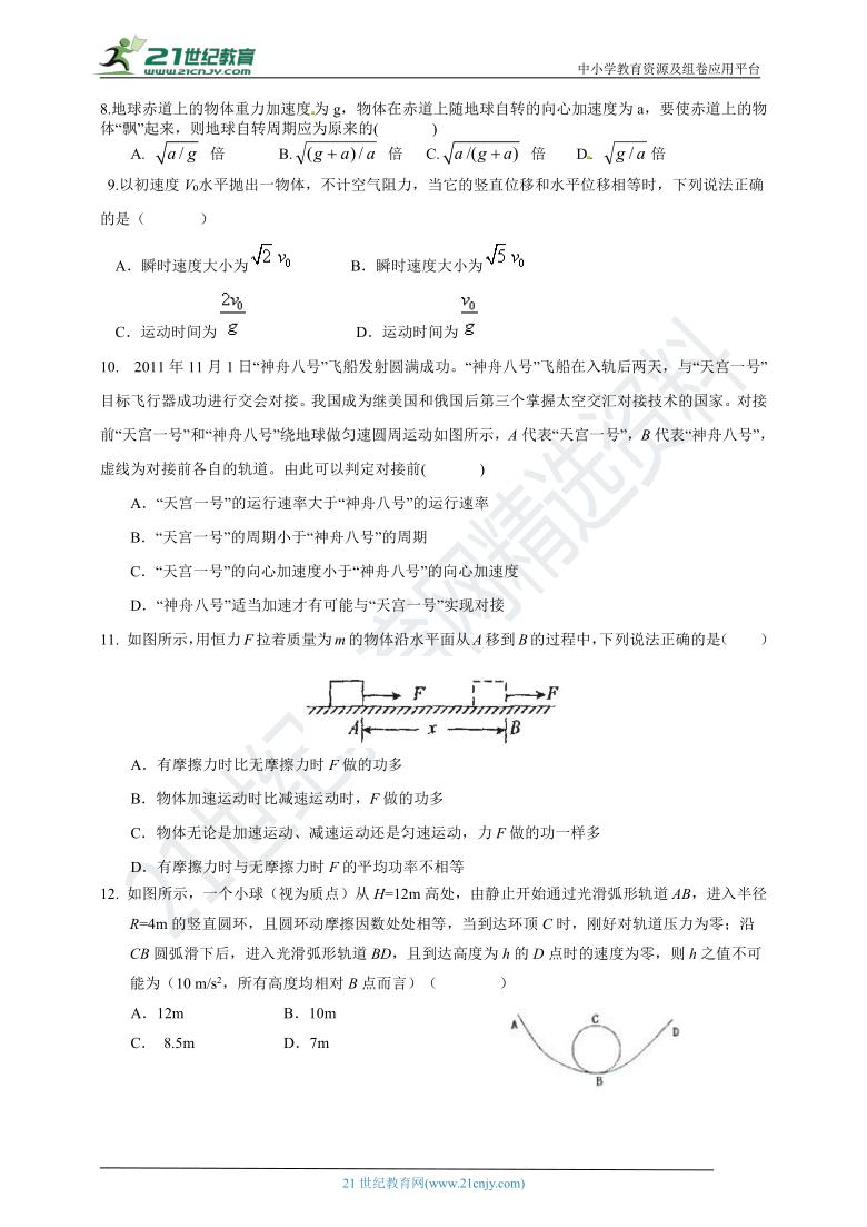 2020-2021学年江西省宜春市高一下学期物理期中考试模拟卷(1)