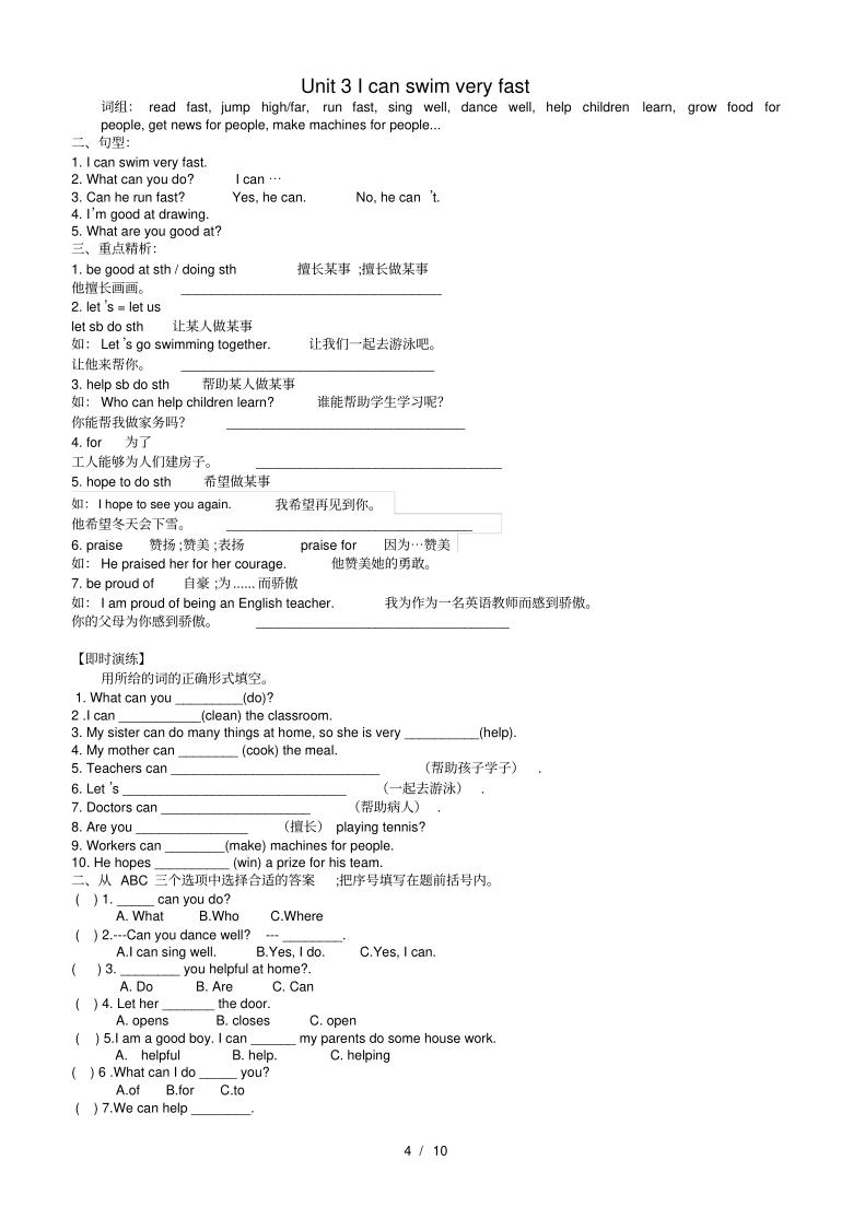 教科版(广州)最新版小学五年级英语上册Module 1-3 知识点归纳与习题(无答案)PDF版